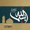 01 بسم الله - Bismillah | نخبة من منشدي الشام
