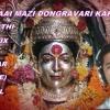 EKVIRA AAI MAZI DONGRAVARI KARLYAVARI FULL KATHI BAAS MIX BY DJ SAGAR(KEWALE PANVEL)