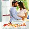 Mezhuthiriyude Vishudhan Song