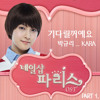 KARA (Park Gyuri) - I Will Wait For You (Ost. Nail Shop Paris) cover by me