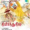 Kaadhal Nergaiyil Full Song - Nimirnthu Nil 2013