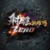Legend of the Condor Heroes : ZERO - 20131208 Trailer BGM