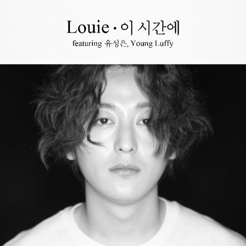 루이(Louie) [긱스] - 이 시간에(Feat. 유성은, Young Luffy)