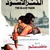 مشوار طويل - أحمد إبراهيم | فيلم النمر الأسود HQ