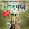 Mala Ved Laagale - Duet (Timepass Marathi Movie)