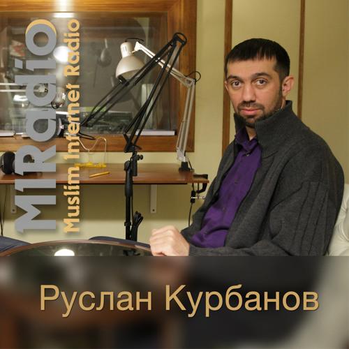 MIradio.ru - Человек с багажом. Руслан Курбанов