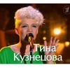Тина Кузнецова - Ваня (live, Golos)