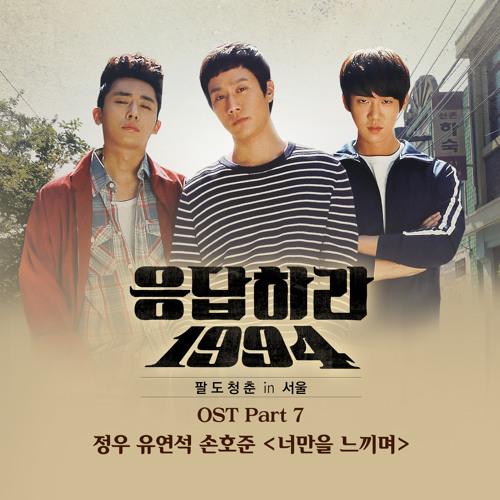 너만을 느끼며 - [응답하라 1994 OST] 정우, 유연석, 손호준