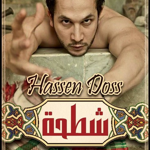 حسان الدوس شطحة Hassen Eldoss Chat7a
