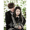 Ken (VIXX) - In The Name of Love (English Ver)(OST The Heirs)