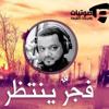 أنشودة ( فجر ينتظر ) - المنشد الشيخ حسين الأكرف 2013