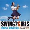 Swing Girls - A列車で行こう(TAKE THE A TRAIN)