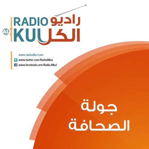 جولة الصحافة من راديو الكل 14-12-2013