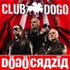 Club Dogo - Il Mio Mondo Le Mie Regole (Instrumental)