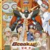 Ayumi Miyazaki (Digimon Adventure 02) -  Break up!