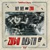 Download 06 SAME OLD - Def Dee Ft. Zar X Sydney Ranee Mp3