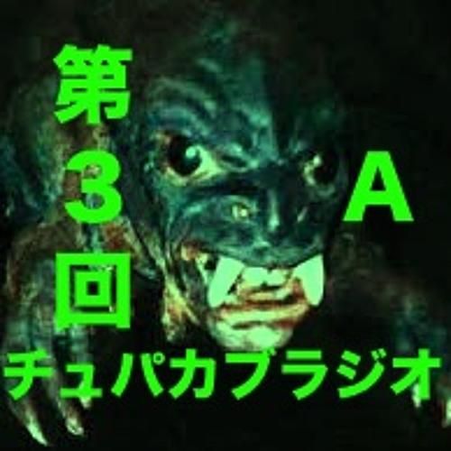 チュパカブラジオ第3回(A)2013.12/16