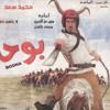 محمد سعد - ياللي نسيت الغرام - فيلم بوحة