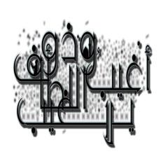 أغيب وذو اللطائف لا يغيب لـ مشاري العفاسي