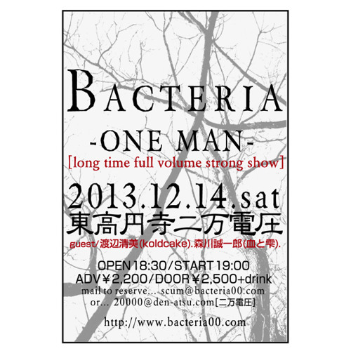 "BACTERIA ""Wipe Out〜Hate All"""