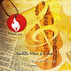 عبادة و صلاة بالكلمة - إشعياء 1-60