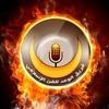 جديد 2013امض بنا يا رسول الله| فريق الوعد |انطلاقة حماس 26