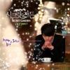 That Man (Secret Garden OST) (Hyun Bin) - Kim Rivera Cover mp3