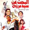 Download Rageh Daoud - Al Bahth Ann Syed Marzouk Film | راجح داوود - فيلم البحث عن سيد مرزوق Mp3