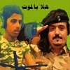 Download هلا بالموت - عبود خواجة و ماجد السعدي Mp3