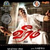 Veeram Full Promo Song -First On Net Without -[s.aathan]