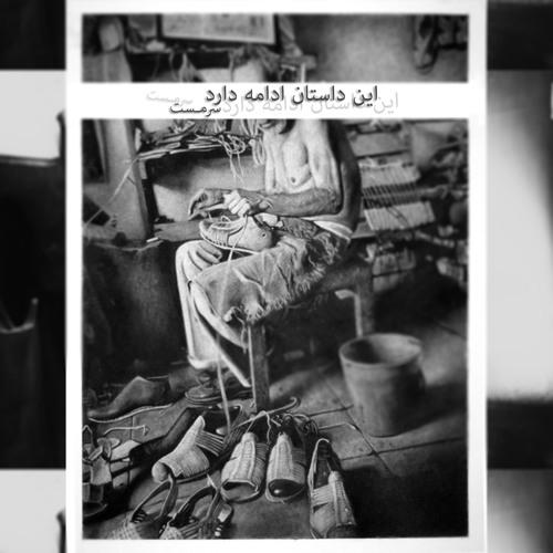 In Dastan Edame Darad ( Composer Havoc Softener )
