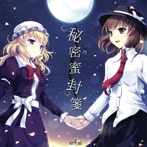 "efs 12th TOHO Arrange ""秘密蜜封箋"" NEWAlbum XFadeDemo"