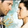 لأنك حبيبتى ♥ -- عمرو قطامش -على الألفى - رنا عتيق - -تتر آدم وجميله♥