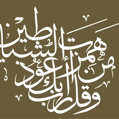 تلآوة مبكية لفضيلة الشيخ  عبدالله كامل من اخر سورة المؤمنون رمضان1433هــ
