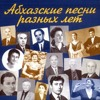 Good-bye - Abkhaz folk songs from different years