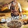 MobLive.In - Chander Pahar (2013) - Title Track Chords