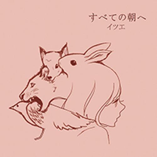 さよなら、まぼろし -Goodbye, maboroshi- (demo)