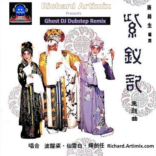 任劍輝 , 白雪仙 - 劍俠釵圓 (Richard Artimix presents Ghost DJ Dubstep Remix) 2014 Draft 1