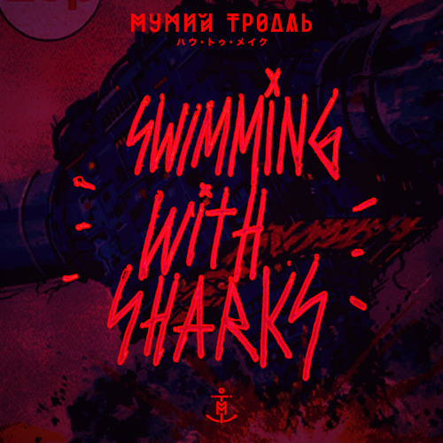 Mumiy Troll - Swimming With Sharks - ( 813 official remix )