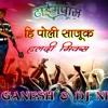 HI POLI SAAJUK (HALDI MIX) .DJ GANESH & DJ NEET