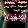 Download الصعيدى دايماً ريس توزيع الكومندا احمد هنداوى Mp3