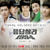 B1A4 - 그대와 함께 (With You)ost reply 1994