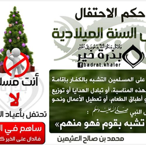 حكم تهنئة الكفار بعيد ( الكريسمس ) محمد بن صالح العثيمين - رحمه الله -