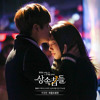 Lena Park - My Wish [The Heirs OST Part 8]