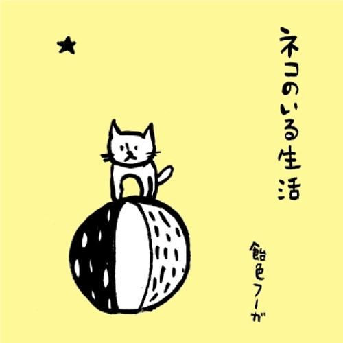 ネコのいる生活