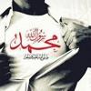 Warra2a B 100 - Ella Rasoul Allah - الا رسول الله