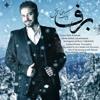 Babak Jahanbakhsh - Barf   بابک جهانبخش - برف