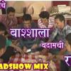 BADAMCHE BADSHALA BADAMCHI RANI  ROAD SHOW MIX BY DJ ATUL