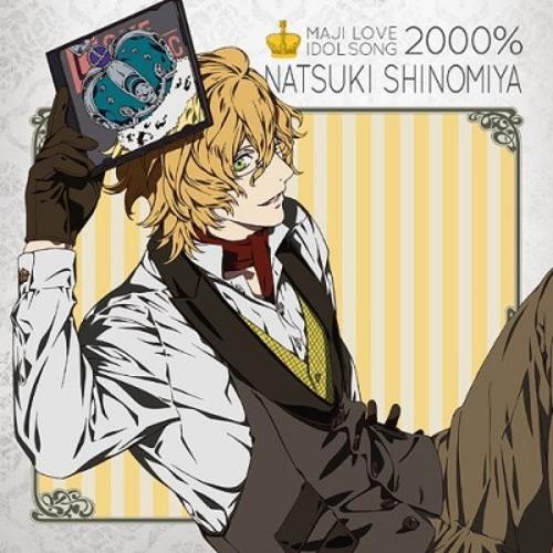 Promise To Sirius [Natsuki Shinomiya]