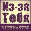 Riffmaster - Из-за тебя; あなたのために (radio mix)